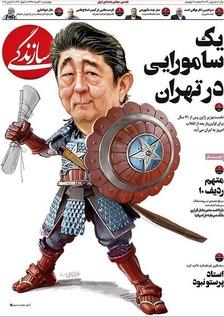イランの日刊紙