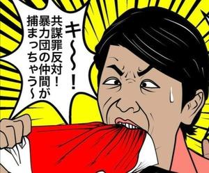 福島瑞穂 (2)
