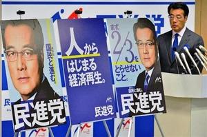 民進党ポスター