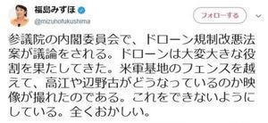 福島瑞穂のバカツイート (2)