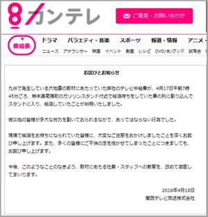 関西テレビの謝罪