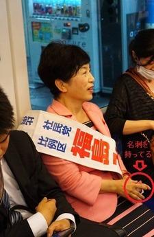 福島瑞穂の選挙違反 (2)