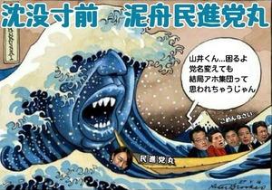 クズ民進党コラ (3)