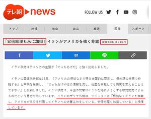 テレ朝捏造 (2)