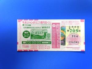 年末ジャンボ ミニ1億円