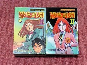 恐怖新聞Ⅱ (2)