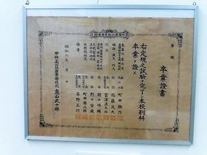 高山社情報館 (7)