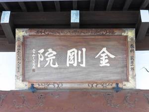 金剛院 (3)
