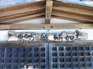 全徳寺 (4)