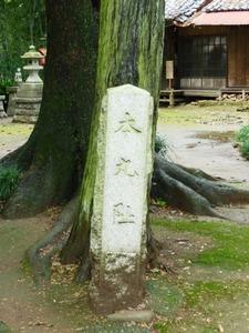 新田神社・金山城本丸跡