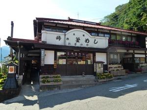 おぎのや資料館 (10)