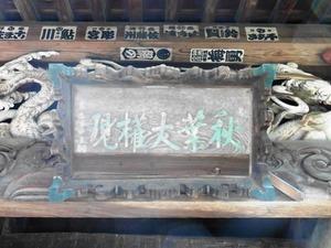 秋葉神社 (6)