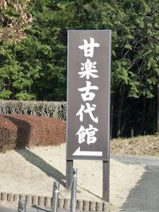 甘楽古代館 (1)