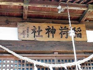 馬場稲荷神社 (6)