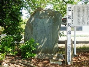 明和町赤岩・八幡神社 (4)