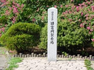 富岡製糸 (2)