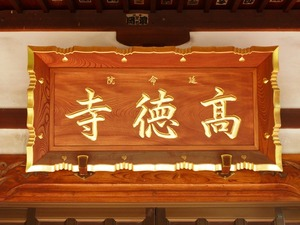 高徳寺 (4)