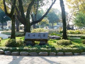 高崎公園 (1)
