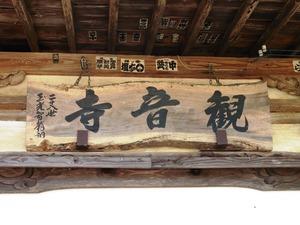 観音寺 (4)