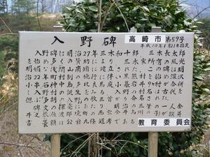 入野碑 (4)