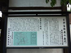 吉井藩陣屋の表門 (1)
