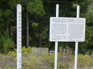 三波石峡 (1)