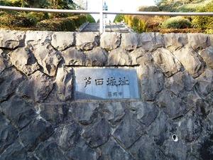 芦田城址 (1)