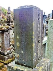 高山長五郎の墓 (2)