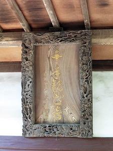 円城寺 (6)