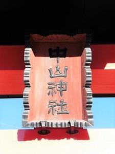 中山神社 (2)