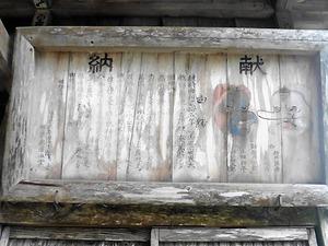 上日野鹿島神社 (9)