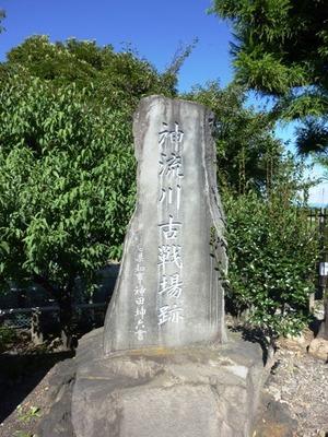 神流川古戦場跡 (2)