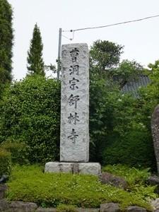 舒林寺 (1)