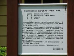 旧上毛モスリン事務所 (3)