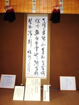 臨江閣 (3)