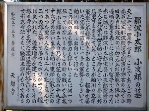 那波小太郎・小次郎の墓 (2)