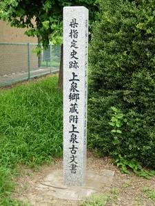 上泉郷倉 (1)