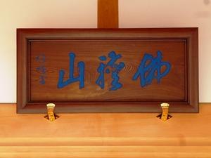 慶徳寺 (5)