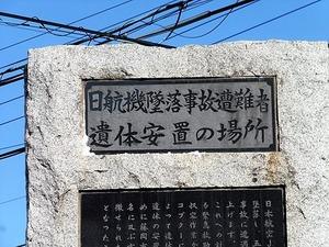 日航機事故の碑 (2)