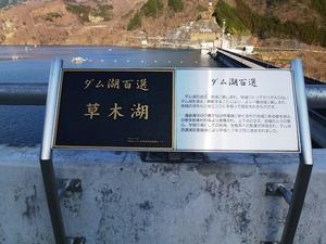 草木ダム (7)