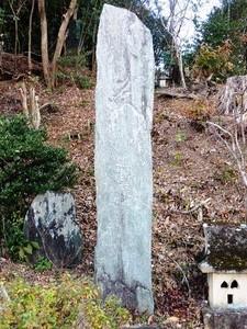 建長の板碑 (2)