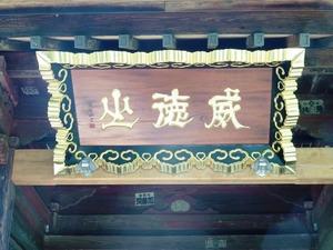 北野寺 (2)
