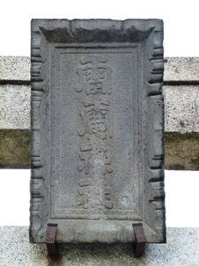 桐生雷電神社 (2)