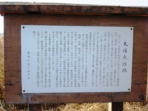 大館氏館跡 (2)