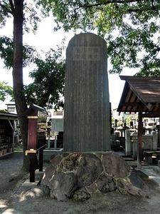 津久井磯遺徳碑