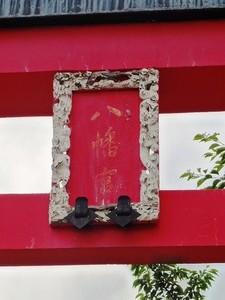 吉井八幡宮 (2)