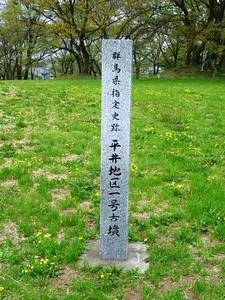 平井地区1号古墳 (2)