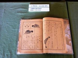 高崎歴史民俗資料館 (3)