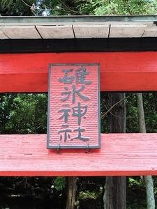 碓氷神社 (2)