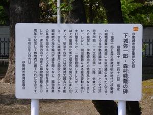 下城弥一郎・森村熊蔵の碑 (2)